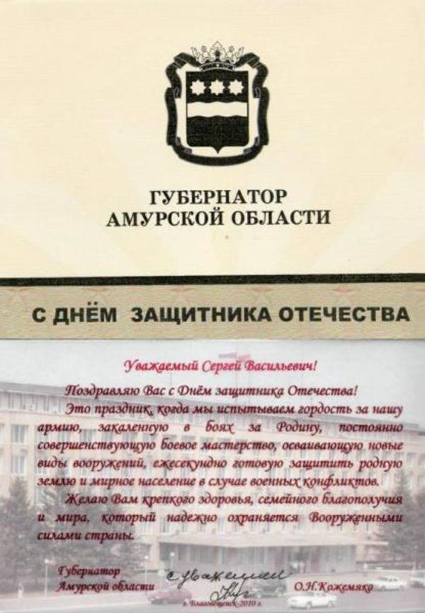 Поздравительная открытка губернатора