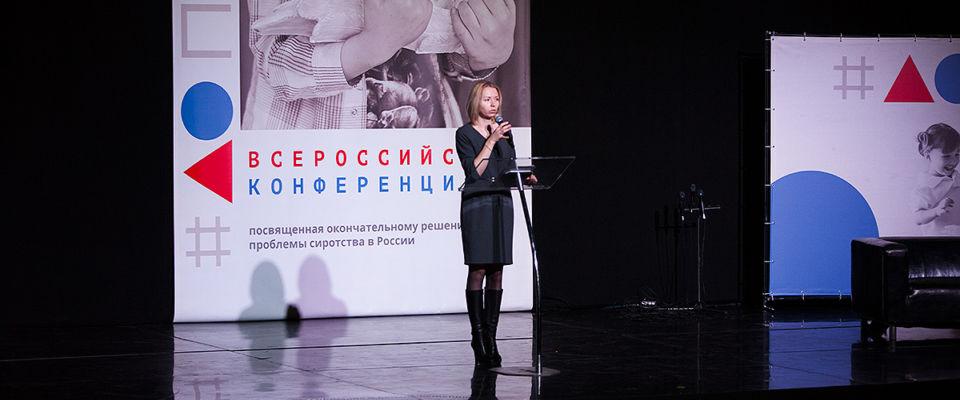 Участников конференции альянса «Россия без сирот» поприветствовали от лица Министерства образования и науки