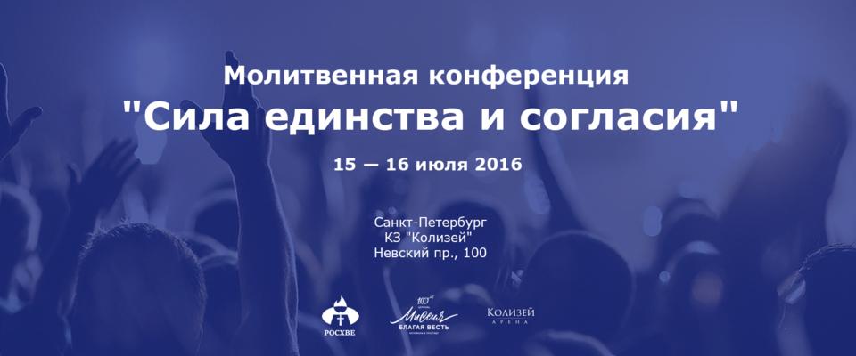 «Молитвенный союз» РОСХВЕ проведет первую Всероссийскую конференцию в Санкт-Петербурге