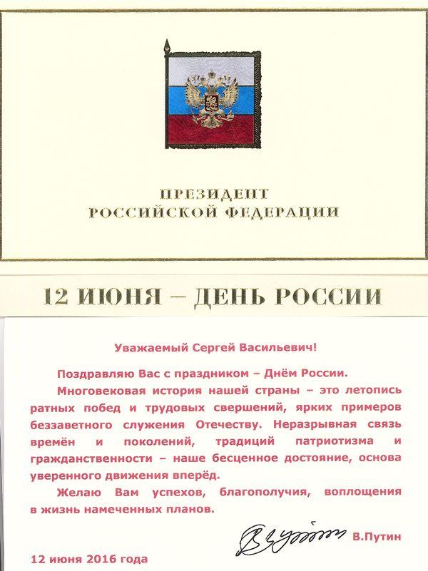 Поздравления от президента с днем россии
