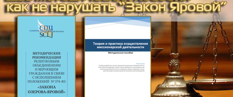 Представляем два варианта рекомендаций юристов, касающихся исполнения некоторых положений «Закона Озерова-Яровой»