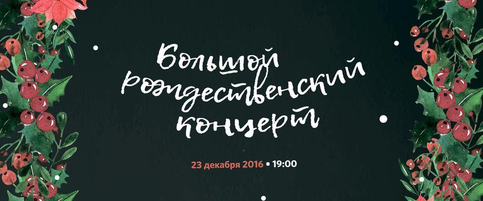 """Большой рождественский концерт в БЦ """"Слово жизни"""""""