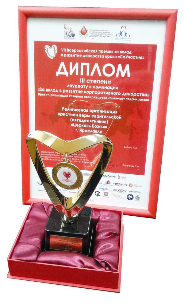 Евангельскую церковь наградили дипломом за донорство крови