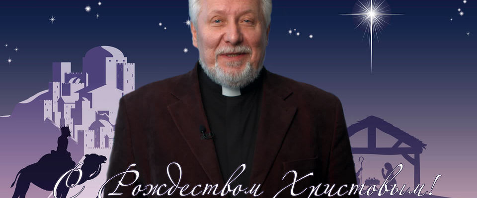 Рождественское поздравление епископа Сергея Ряховского