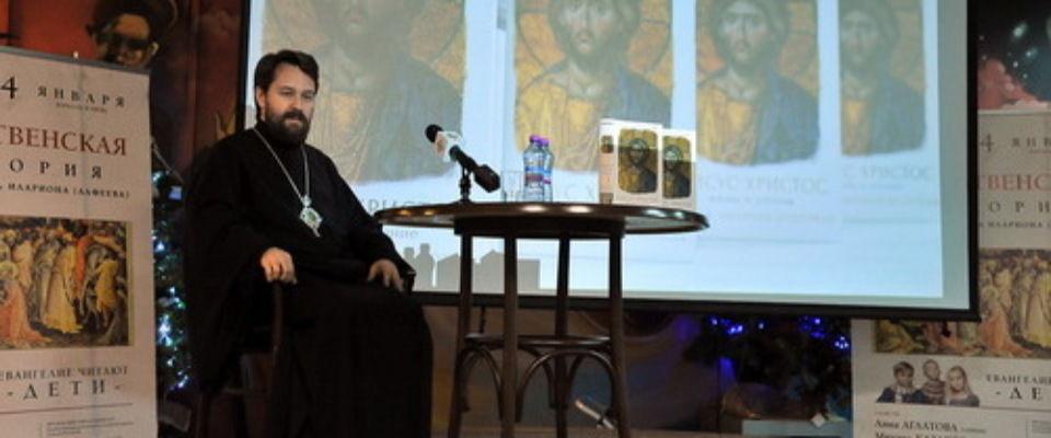 Епископ Сергей Ряховский: «В своей книге митрополит Иларион хорошим литературным русским языком изъясняет христианские истины»