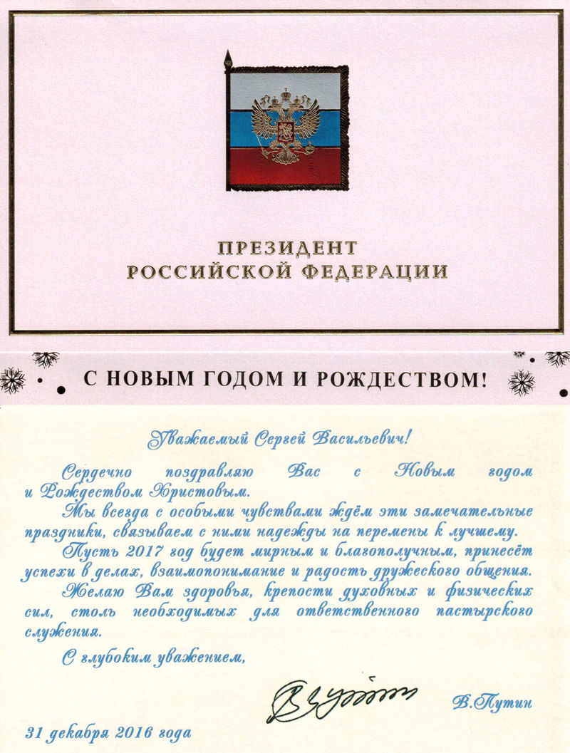 Открытка президента юбиляру, открытки