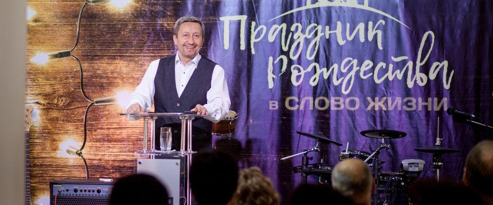 """Истинный смысл Рождества стал лейтмотивом праздничного богослужения в иркутской церкви """"Слово Жизни"""""""