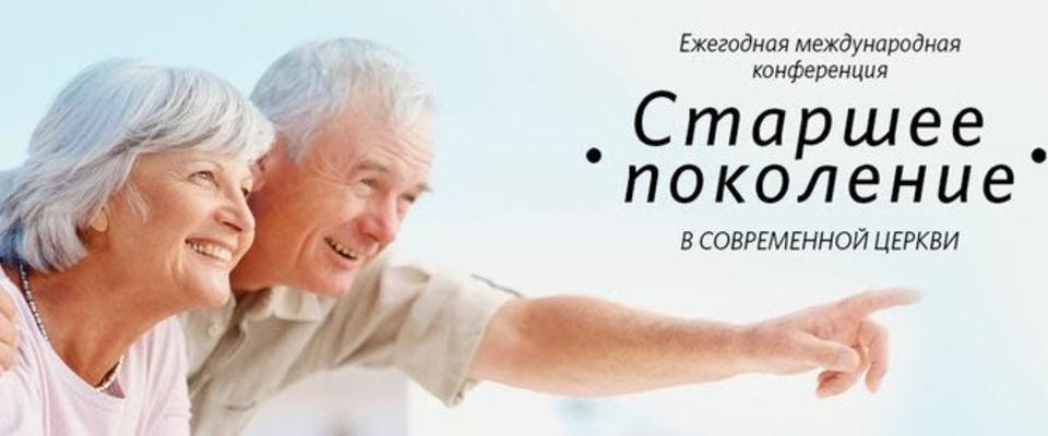 Шестая международная конференция «Старшее поколение в современной церкви» пройдёт в Москве
