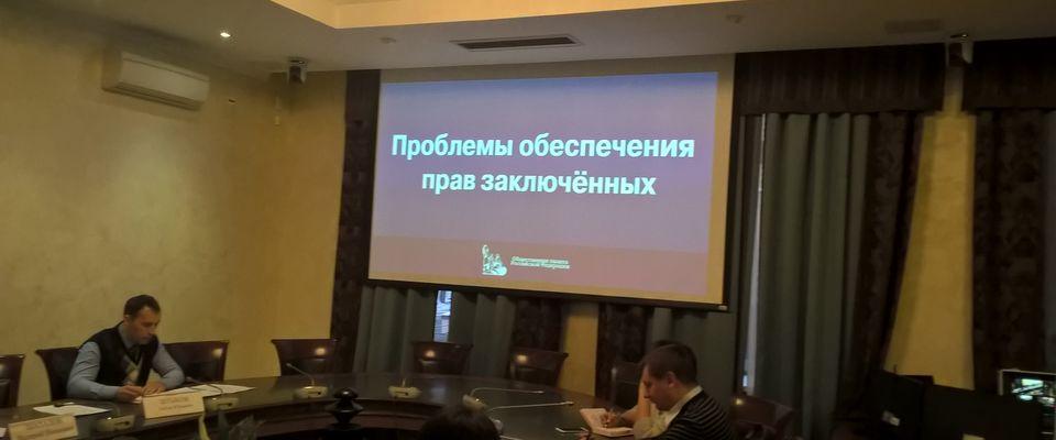 В Общественной палате РФ говорили о важности соблюдения прав заключенных на свободу вероисповедания