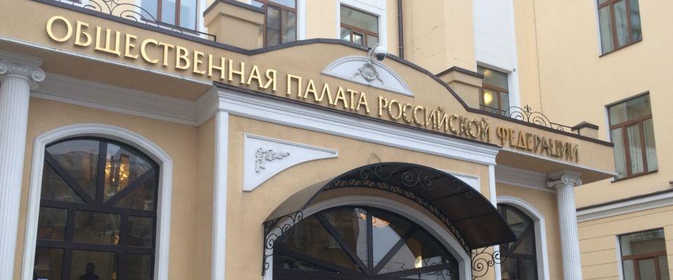 В Общественной палате РФ обсудят связь Реформации с экономическим процветанием