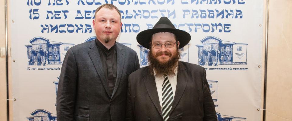 Пастор Андрей Гусев поздравил прихожан еврейской общины Костромы с двойным юбилеем