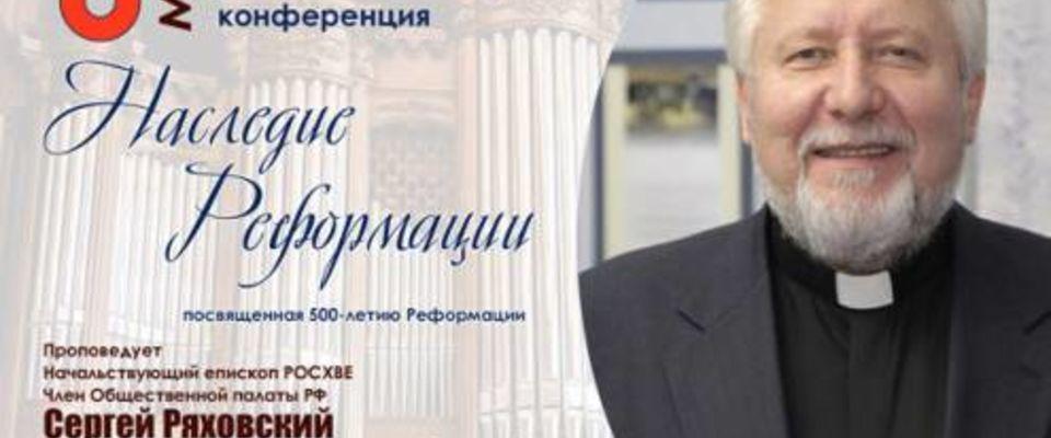 В Пензе пройдёт межрегиональная конференция «Наследие Реформации»