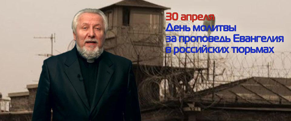 Епископ Сергей Ряховский призвал верующих присоединиться к молитве о проповеди Евангелия в российских тюрьмах