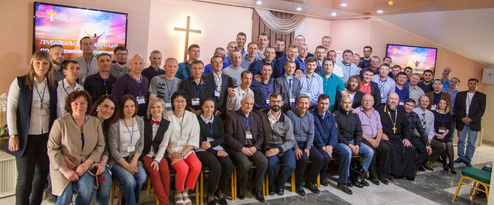 В Иркутске IV Прибайкальская конференция по тюремному служению объединила капелланов со всей Сибири