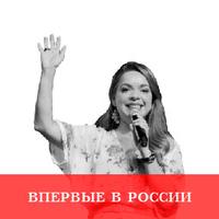 """Женщина Мечты 2017 - """"Одежды дочери царя"""""""