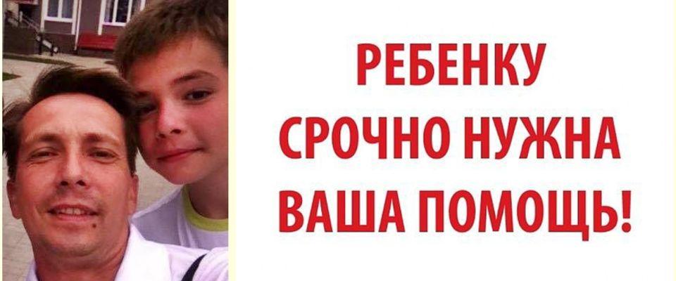 Более 3 млн. рублей необходимо 15-летнему Даниилу Чепурову на лечение рака крови