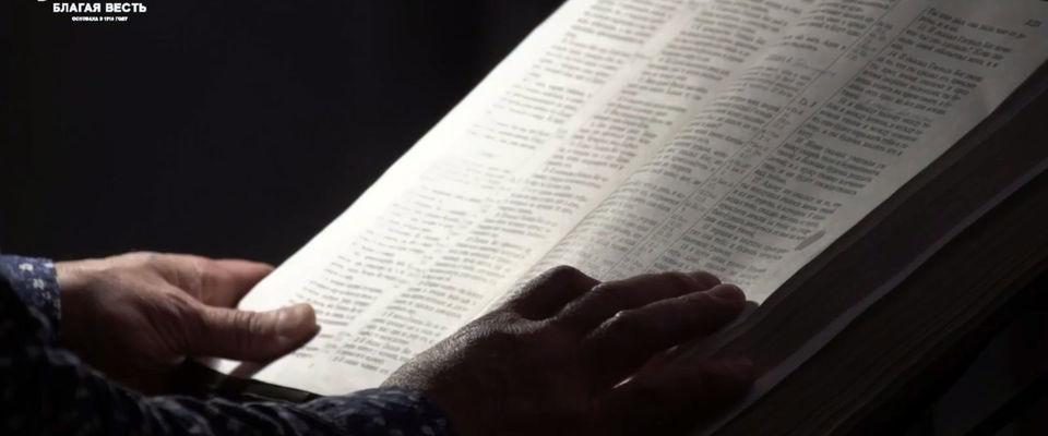 В Санкт-Петербурге стартовал библейский марафон