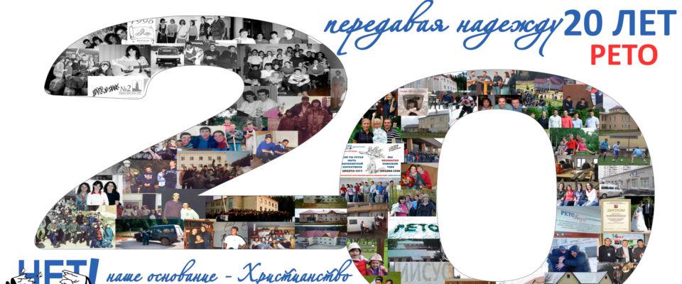 В Москве состоится празднование 20-летия служения «Рето Надежда» в России