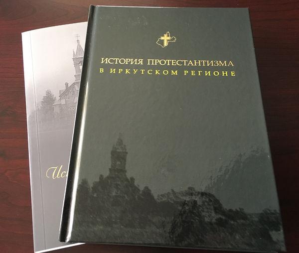 В Иркутске вышло первое иллюстрированное издание о истории протестантизма в регионе
