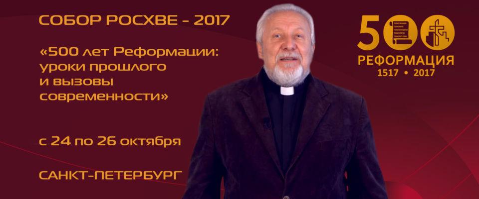 Епископ Сергей Ряховский приглашает на Малый Собор РОСХВЕ - 2017