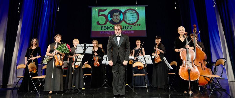 В столице Дальнего Востока состоялся концерт камерного оркестра, посвященный 500-летию Реформации