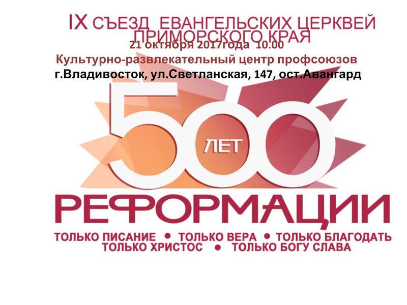 IX съезд Евангельских христиан Приморского края
