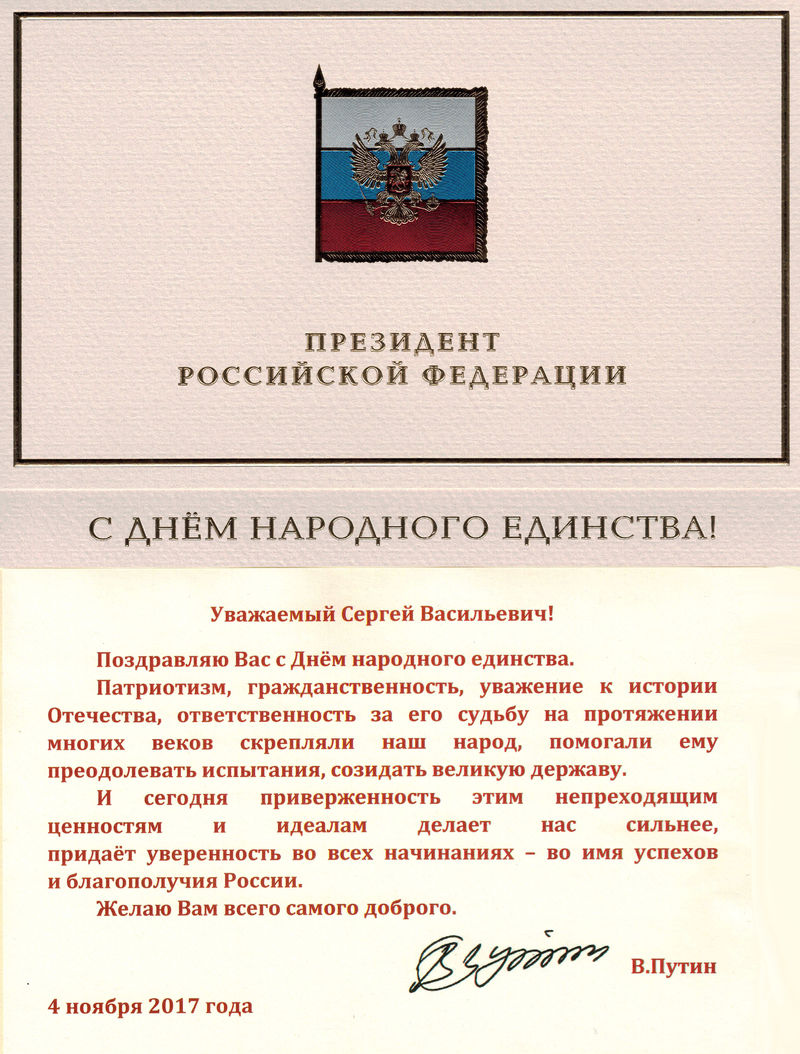 Поздравления с днем россии от президента