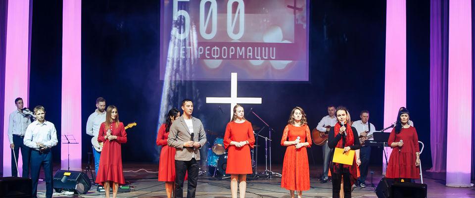 Протестанты Барнаула вместе отметили день Реформации