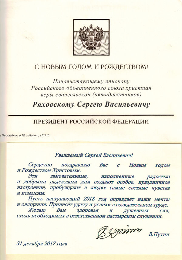 Президент РФ поздравил с Рождеством и Новым годом