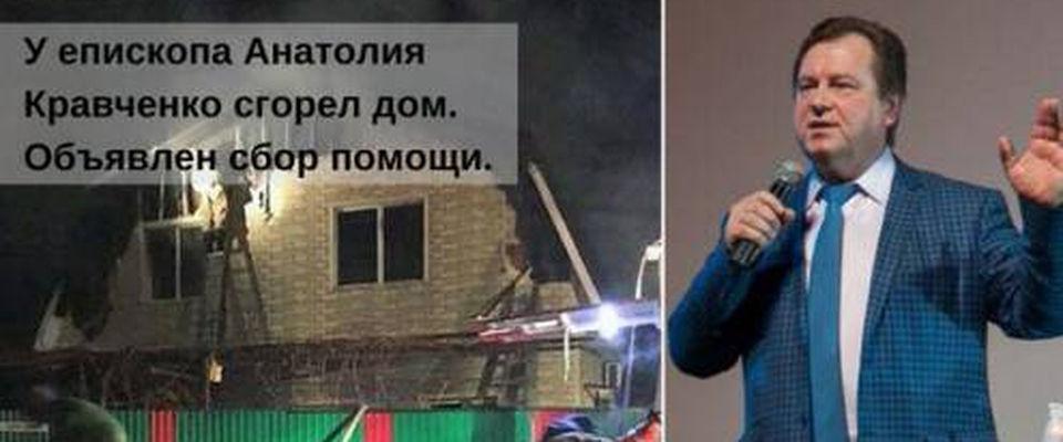ОБНОВЛЕНО 10.05. Централизованный сбор средств на строительства дома епископа Анатолия Кравченко