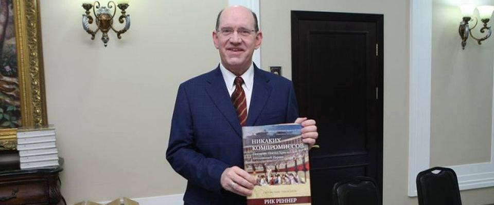 Вышел второй том книги Рика Реннера, посвященной церквям из книги Откровение