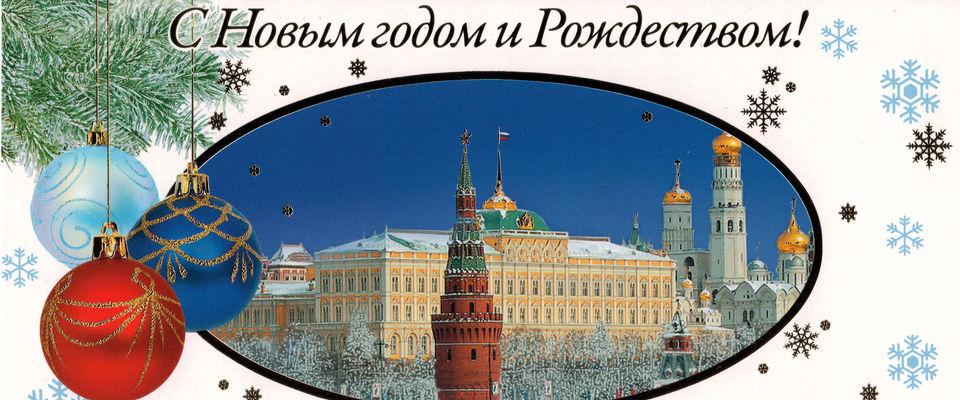 Поздравление с Рождеством Христовым и Новым годом от руководства Церкви АСД в России