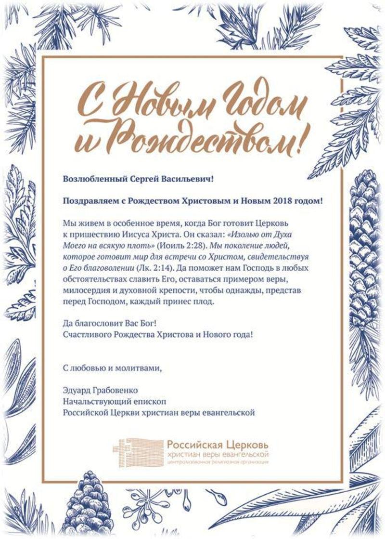 Поздравление с Рождеством Христовым и Новым годом от Начальствующего епископа Российской Церкви ХВЕ Эдуарда Грабовенко