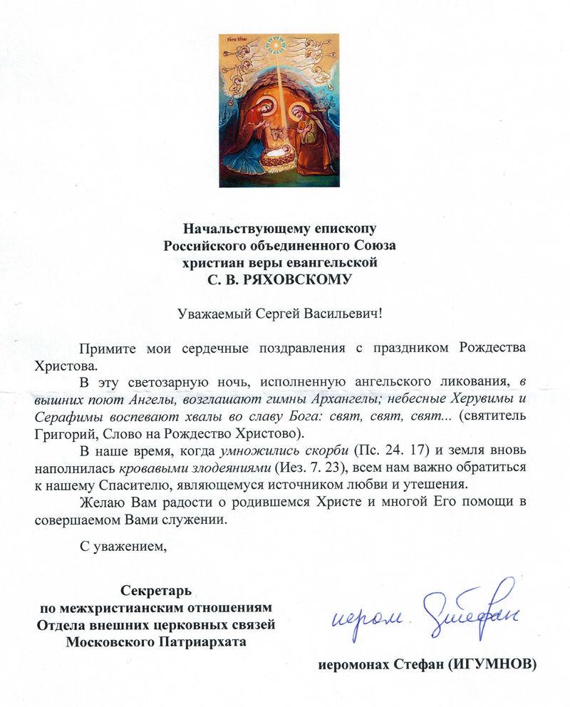 Поздравление с Рождеством Христовым от Секретаря по межцерковным отнощениям ОВЦС Московского Патриархата иеромонаха Стефана (Игумнова)