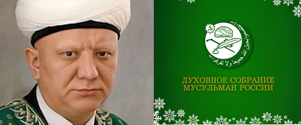 Поздравление с Новым годом от Муфтия ДСМР, члена ОП РФ Альбира Крганова