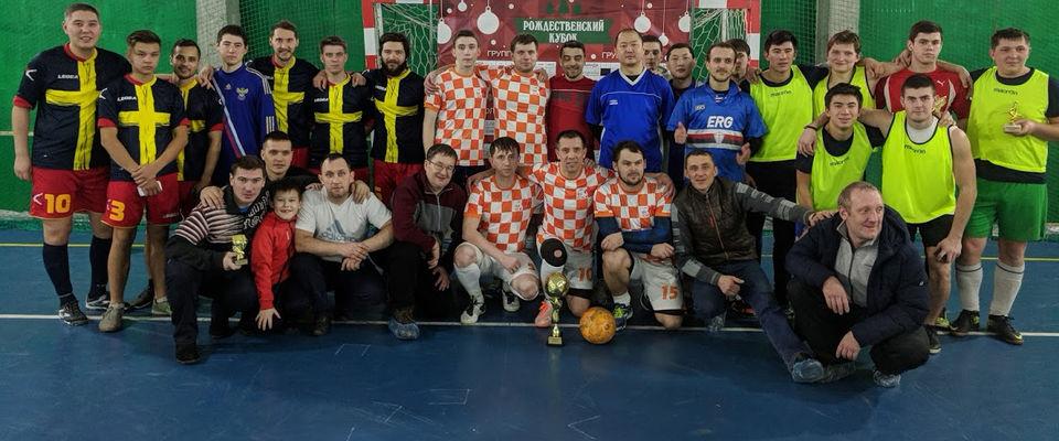 В Иркутске прошел межцерковный рождественский турнир по мини-футболу