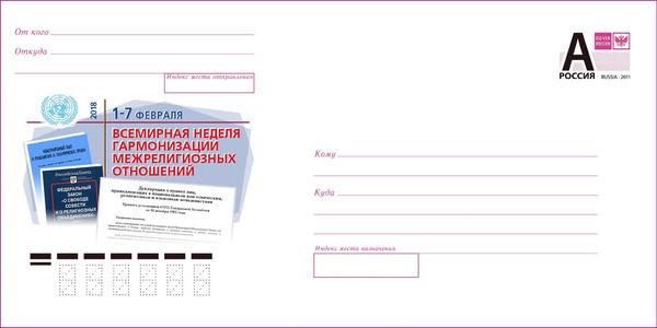 Конверт и марки, посвященные Всемирной неделе гармонизации межрелигиозных отношений, представила «Почта России» в ОП РФ