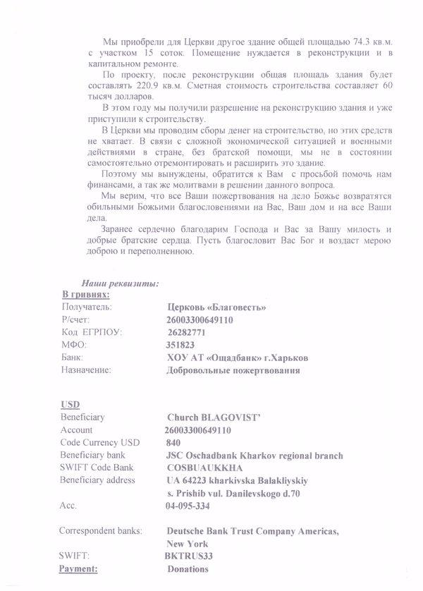 Церковь «Благовесть» из Украины просит финансовой помощи
