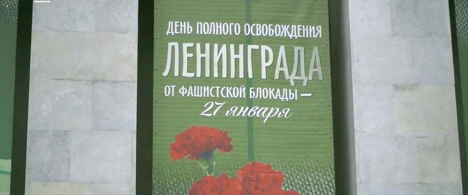 Молитва на Пискарёвском кладбище в день снятия блокады Ленинграда
