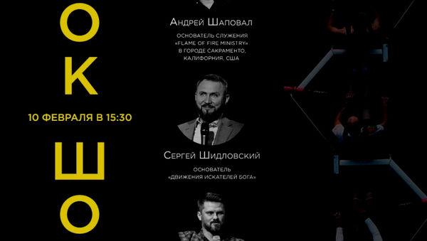 В рамках «Ассамблеи исцеления» состоится ток-шоу с Андреем Шаповалом и Сергеем Шидловским