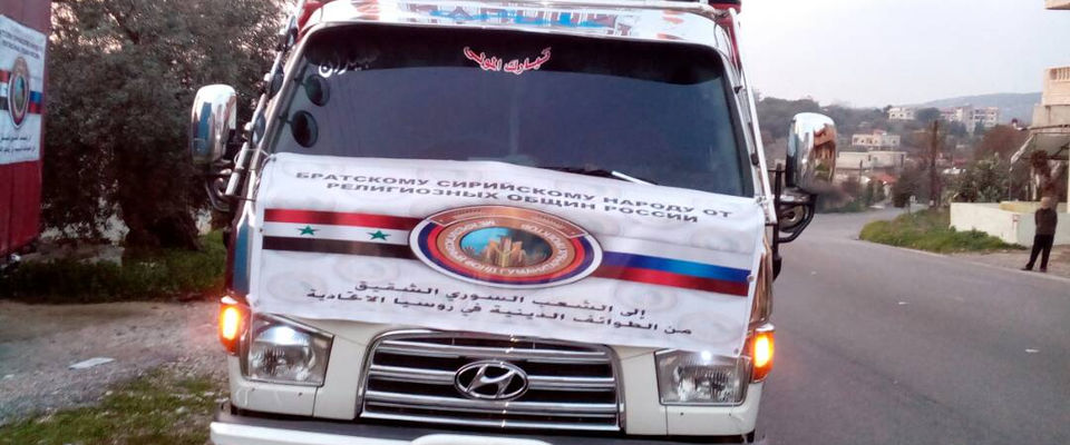 Гуманитарная помощь от российских верующих доставлена в Алеппо