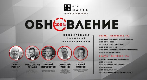 Конференция реабилитационных служений «Обновление» пройдет в Москве в начале марта