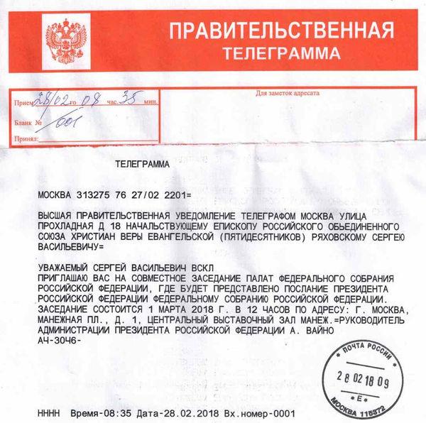 Епископ Сергей Ряховский приглашен на представление послания Президента РФ Федеральному собранию