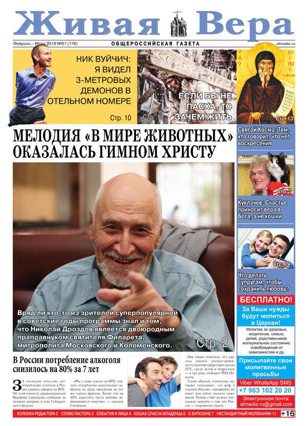 Общероссийской христианской газете «Живая вера» исполнилось 20 лет