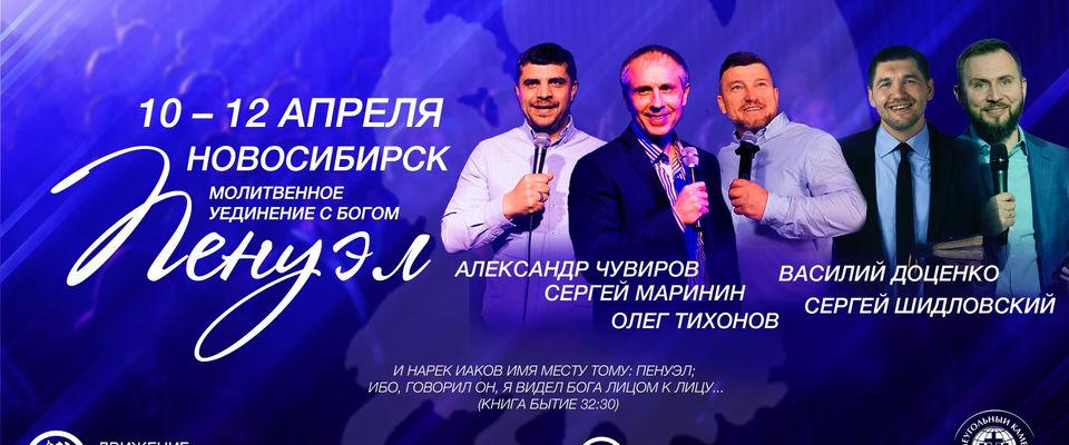 Молитвенное уединение «Пенуэл» пройдёт в Новосибирске в середине апреля