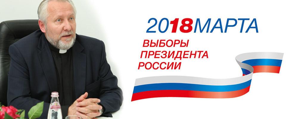 Епископ Сергей Ряховский призвал христиан к молитве и участию в выборах Президента РФ