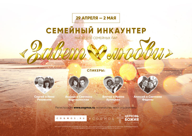 """Семейный инкаунтер """"Завет любви"""""""
