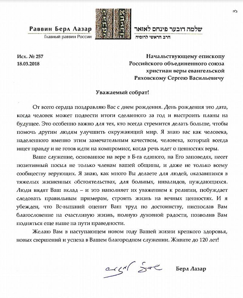 Поздравление с днём рождения от главного раввина России Берла Лазара