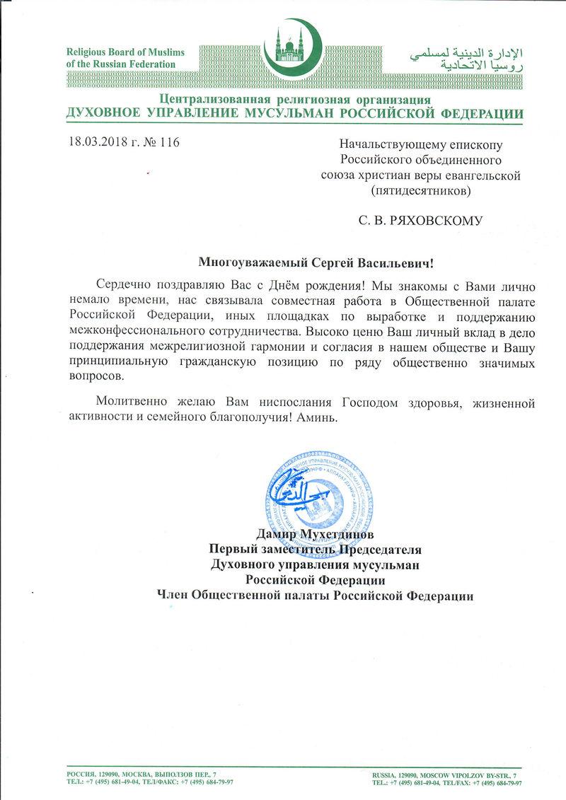 Поздравление с днём рождения от Первого заместителя Председателя ДУМ РФ Дамира Мухетдинова
