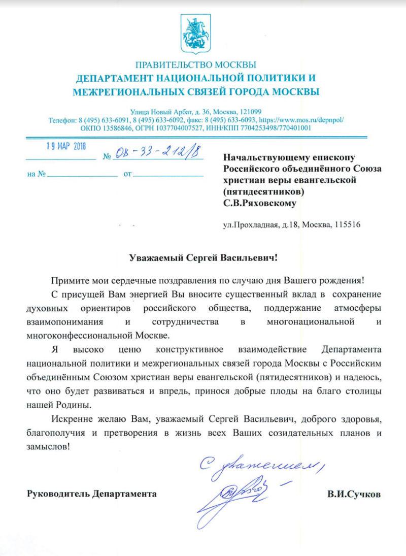 Поздравление с днём рождения от Руководителя департамента Национальной политики и межрегиональных связей г. Москвы В.И. Сучкова